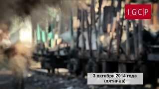 Война в Донбассе. Дневник (IGCP)