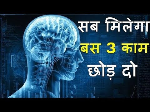 3 आदते बदलो कामयाब बनो    3 THINGS TO GIVE UP IF YOU WANT SUCCESS    3 RULES OF SUCCESS    TECH PRO