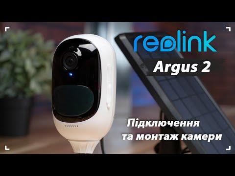 Акумуляторна камера Reolink Argus 2 - Розпакування, підключення та монтаж камери