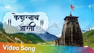 Shri Kedarnath Aarti | Jai Kedar Udaar Shankar | श्री केदारनाथ जी की आरती |