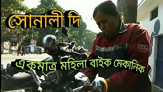 female Bike Mechanic || বাংলার মহিলা বাইক মেকানিক ||  BIKE MECHANIC ||  Female mechanic kolkata