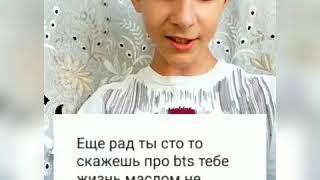 Приколы над BTS #Алексей #BTS #приколы