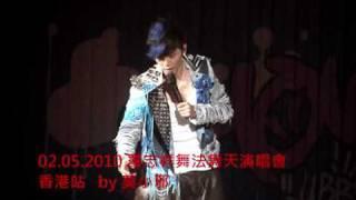 羅志祥 - In Your Eyes(02/05/2010 舞法舞天香港演唱會 ENCORE 版)