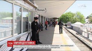 """У Києві відкрили відреставровану станцію метро """"Лівобережна"""""""