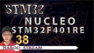 Программирование МК STM32. УРОК 38. Плата NUCLEO STM32F401RE и оценочные платы