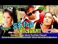Dui Dine Jeevan Ma | Ram Chandra Kafle