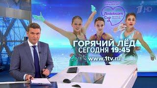 Российский этап мирового Гран при по фигурному катанию стартовал во дворце Мегаспорт