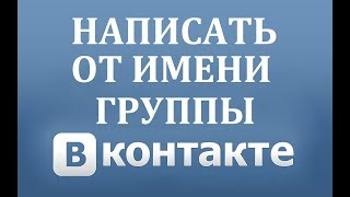 как писать или ответить от имени группы в ВК (Вконтакте)