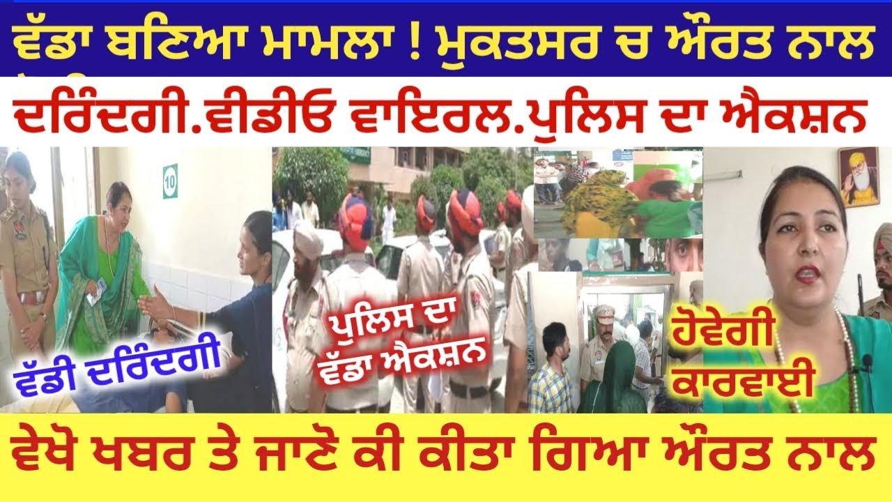 Mukatsar Ch Aurat Nal Drindgi ! Video Kiti Viral.Mamle Te Hun Vda Action