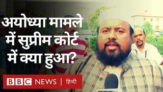 Ayodhya Ram mandir-Babri Masjid मामले में आज Supreme Court में क्या हुआ? (BBC Hindi)