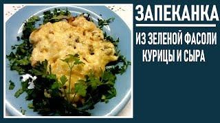 Запеканка из зеленой фасоли с курицей и сыром  Блюда из фасоли