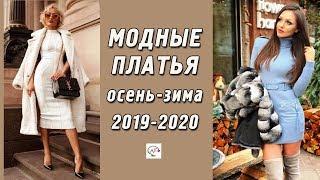 МОДНЫЕ ПЛАТЬЯ НА ОСЕНЬ И ЗИМУ 2019 2020 ТРЕНДЫ НОВИНКИ ИДЕИ ОБРАЗОВ