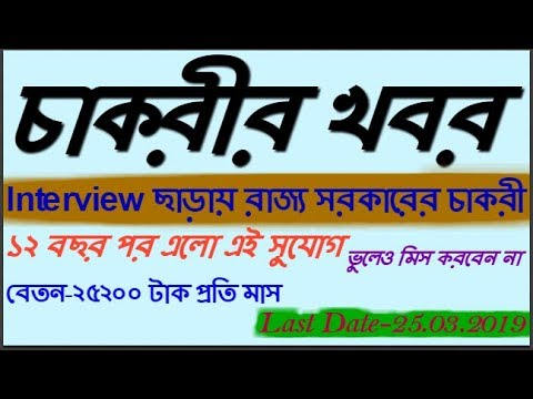Without Interviw Govt.Job  for West Bengal Sharanan Ghosh | SG Technical