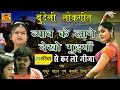 Download व्याब के लाने Dekho Guiya | Popular Bundelkhandi Song 2016 | Gafur Khan, Babli Sama #SonaCassette MP3 song and Music Video
