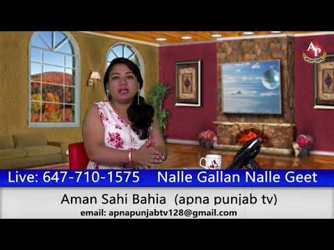 NALLE GALLAN NALLE GEET - AMAN SAHI BAHIA /APNA PUNJAB TV - 25/AUG/2017