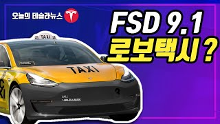 테슬라 FSD v9.1 사람같은 '우회전' ? / 더 자신있고 부드럽다 진보하는 자율주행 / ARK  자율주행 차량공유시장은 앞으로 $12T이 된다