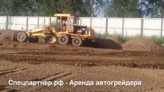 Аренда автогрейдера от Спецпартнер.рф(, 2015-07-28T15:45:16.000Z)
