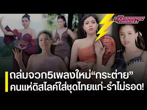 """ผุดดราม่ารอบ2จวกเพลงใหม่ """"กระต่าย"""" ใส่ชุดไทยแก่-รำไม่รอด ซ้ำคนแห่ดิสไลค์เกินครึ่งหมื่น"""