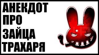 Анекдот про зайца трахаря Анекдоты смешные до слез Новые анекдоты