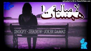همسات لا مبالية || راب عربي حزين || 1 || SNOOPY ft. SHADOW ft. JOKER DAMAS