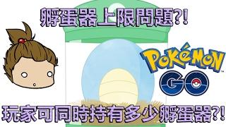 【Pokémon GO】孵蛋器持有數上限問題?!(竟然是根據…而定?!)