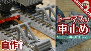 【自作】3Dプリンターでトーマスの車止めを作った / MADE BUFFER WITH 3D PRINTER / HOゲージ 鉄道模型【SHIGEMON】