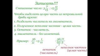 #3 Урок 3. Смешанные числа. Как перевести неправильную дробь в смешанное число.