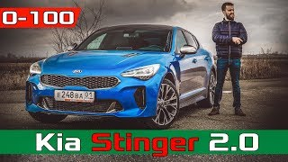 2018 Kia Stinger разгон 0 100 Launch Control Киа Стингер 2.0 GT Line acceleration