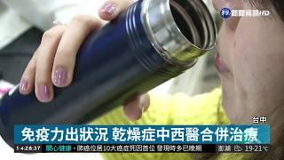婦人炒菜味覺改變 竟是乾燥症作祟| 華視新聞 20190104