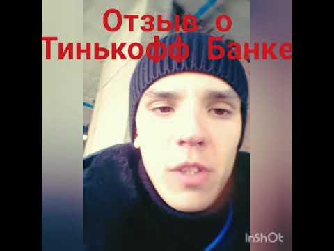 Тинькофф Банк отзыв