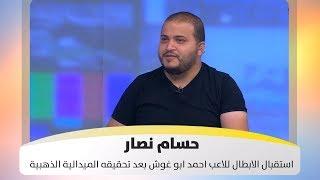 حسام نصار - استقبال الابطال للاعب احمد ابو غوش بعد تحقيقه الميدالية الذهبية
