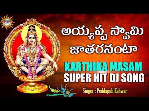 ayyappa-swamy-jatharananta-karthika-masam-super-hit-dj-song-|-ayyappa-special-hits-|-telugu-dj-songs