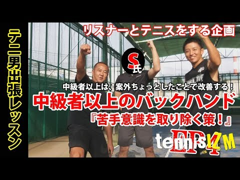 テニスレッスン動画テニ男出張レッスンシリーズ中上級者相手に1回のレッスンで改善前編tennisism152