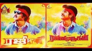Rajini Murugan Movie First Look | Tamil Cinema News