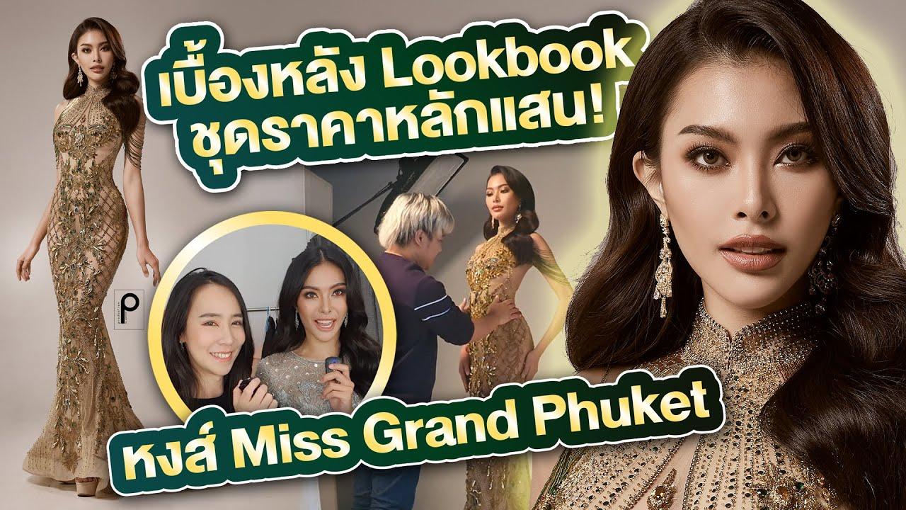 เปิดเบื้องหลังชุดราคาหลักแสน Lookbook สุดโหดของ หงส์ Miss Grand Phuket