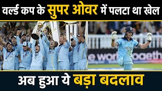 World Cup 2019: ICC announces super over modifications after Super Over drama| वनइंडिया हिंदी