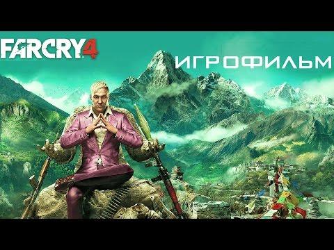 Far Cry 4 [игрофильм]