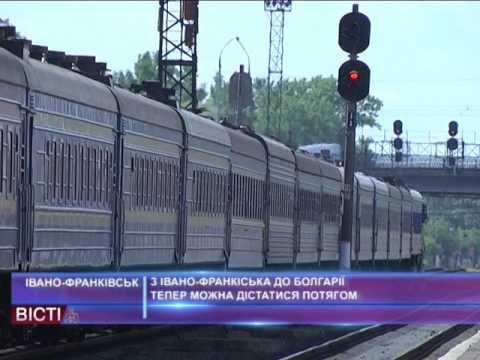 З Івано-Франкіська до Болгарії тепер можна дістатися потягом