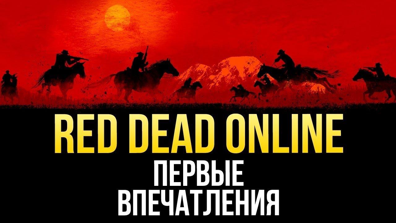 Красные Впечатления Первый Бета-тест Онлайн | азартные игры тест