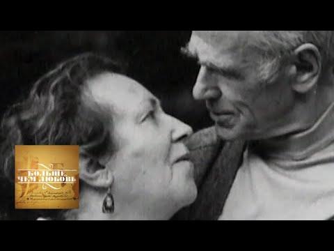 Борис Бабочкин и Екатерина Георгиева. Больше, чем любовь