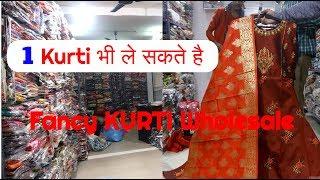 1 Piece bhi kharide ! Cheapest Kurtis Wholesale ! Fancy, designer, cotton, rayon