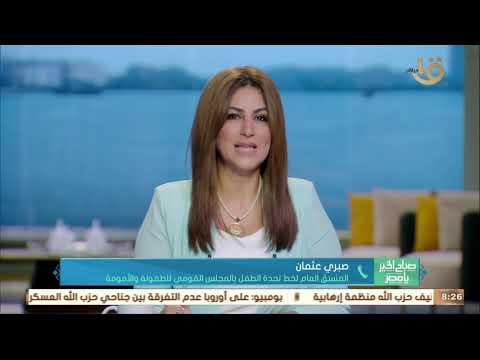 صباح الخير يا مصر | صبري عثمان: يجب الكشف على من يستخدمون أطفالهم كمادة للسخرية على السوشيال ميديا