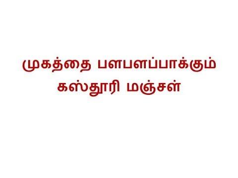 kasthuri manjal beauty tips tamil