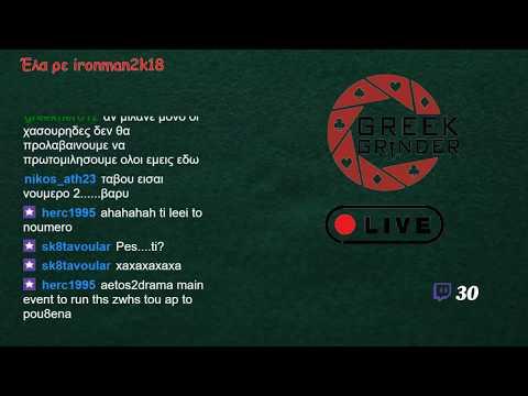 Live Chat 30/5/18: Συζήτηση με prsalute στο Twitch