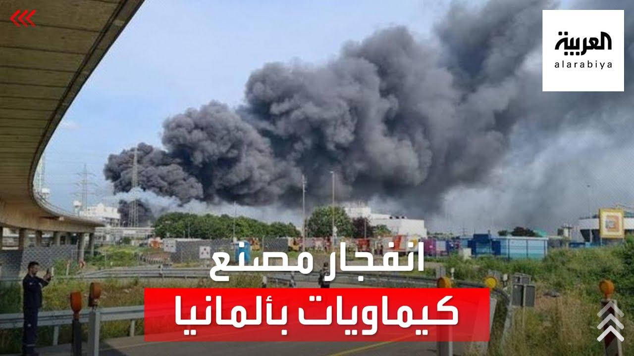 انفجار ضخم في مصنع للكيماويات في مدينة ليفركوزن الألمانية  - نشر قبل 2 ساعة
