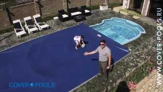 Защитное покрытие Cover-Pool(Защитное покрывало для вашего бассейна., 2015-08-17T18:06:40.000Z)