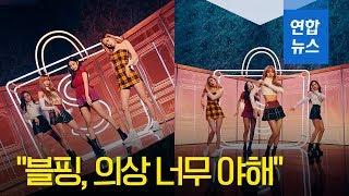 """""""블랙핑크, 의상 너무 야해""""…인니 방송위, 광고중단 지시 / 연합뉴스 (Yonhapnews)"""