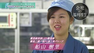 ふくしまのしごと、みてみよう。~「福島サンケン株式会社」 福島綾香 検索動画 8