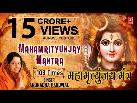 Mahamrityunjay Mantra 108 Times, ANURADHA PAUDWAL, HD Video, Meaning,Subtitles