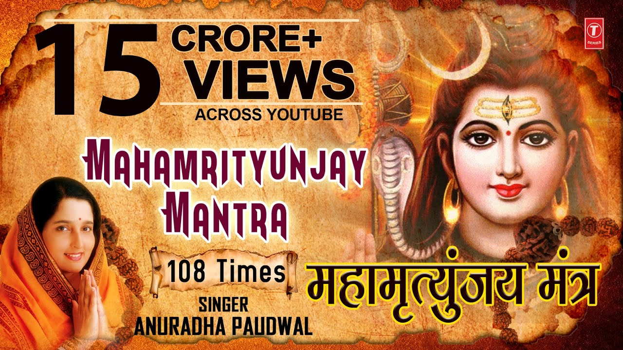 Mahamrityunjay Mantra 108 times, ANURADHA PAUDWAL, HD Video, Meaning,Subtitles Lyrics